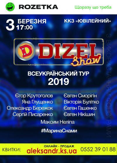 Дизель Шоу 17-00