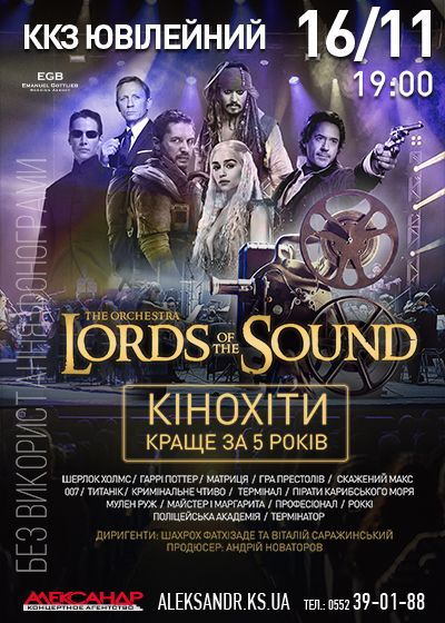 Lords of the Sound - 16/11/2019