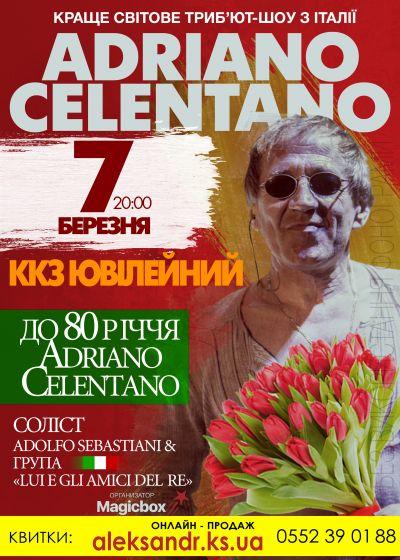 Концерт Триб'ют-шоу Адріано Челентано